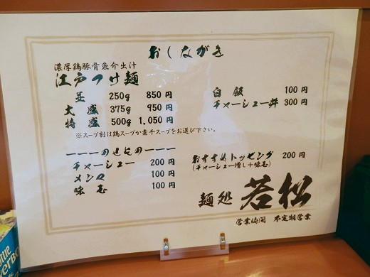 麺処 若松
