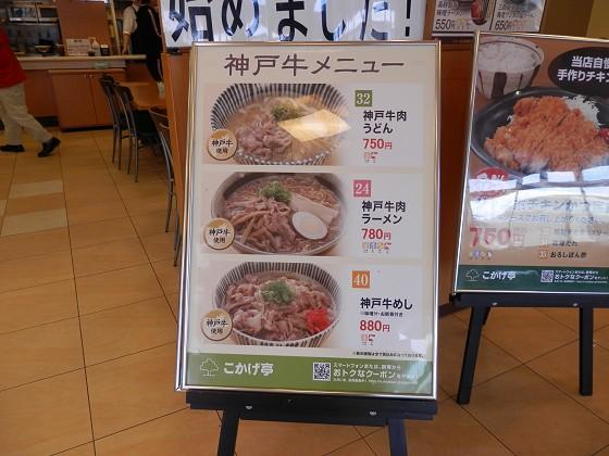 こかげ亭 淡河PA店