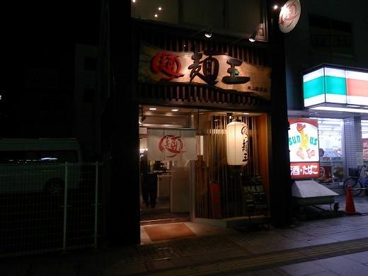 徳島ラーメン麺王 岡山駅前店