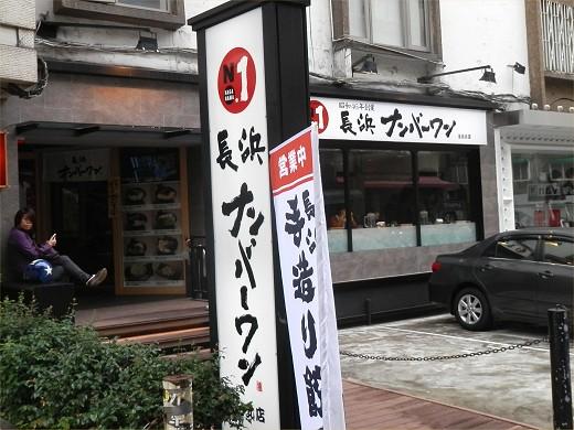 長浜ナンバーワン 台北店