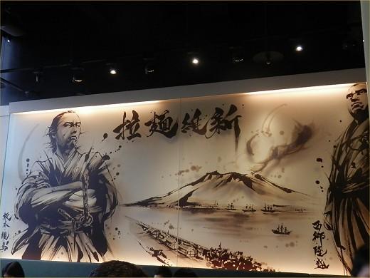 麺家三士 信義ATT店