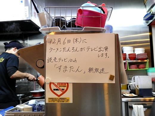 ラーメンたんろん『煮干撫子』