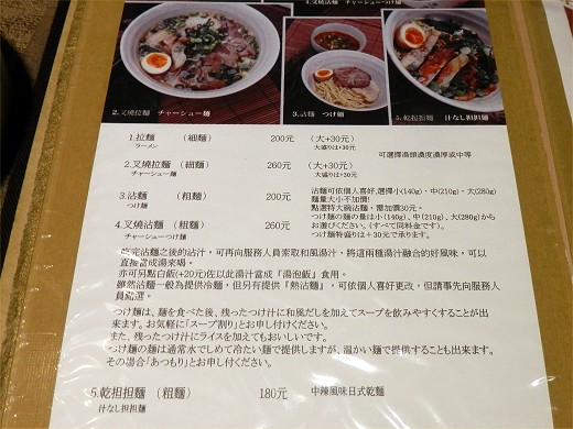 麺屋輝 台北店