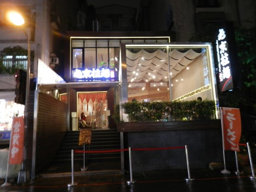 屯京拉麺(屯ちん)