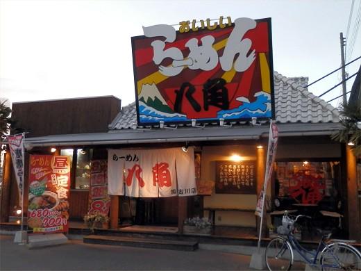 らーめん八角 加古川店