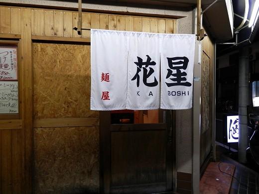 麺屋花星『正油らーめん』