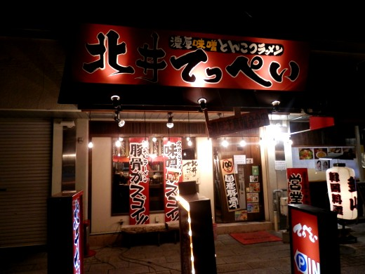 北井てっぺい箕面店