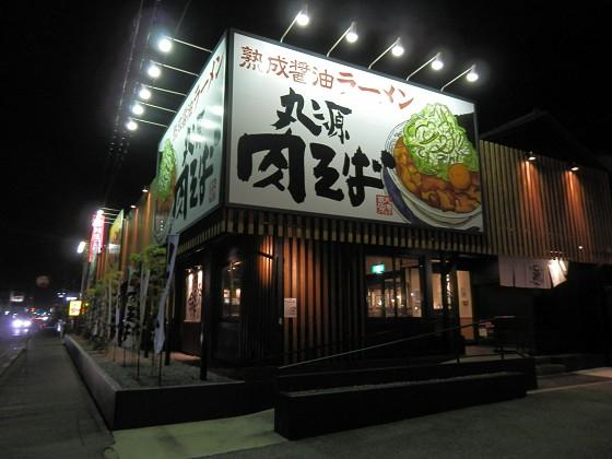 丸源ラーメン 明石店
