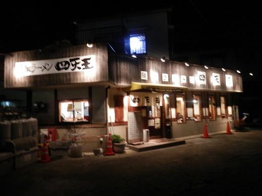 薩摩ラーメン四天王 園部店