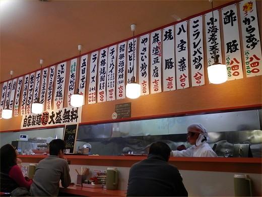 中華飯店豚珍館 五條店