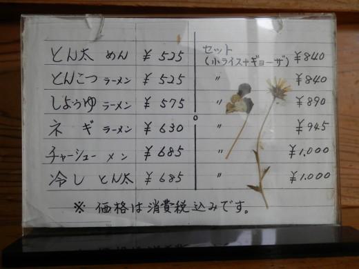 ラーメンとん太 十津川店