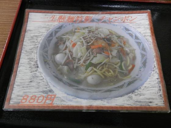 東部ラーメン食堂一生懸麺