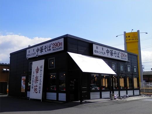 幸楽苑 久居インターガーデン店