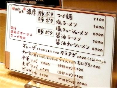 麺'n stadium(メインスタジアム)