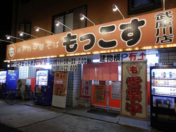 もっこす 武庫川店