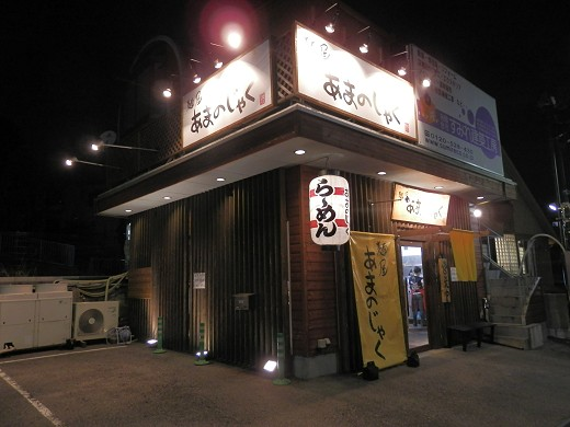 麺屋あまのじゃく 垂水店