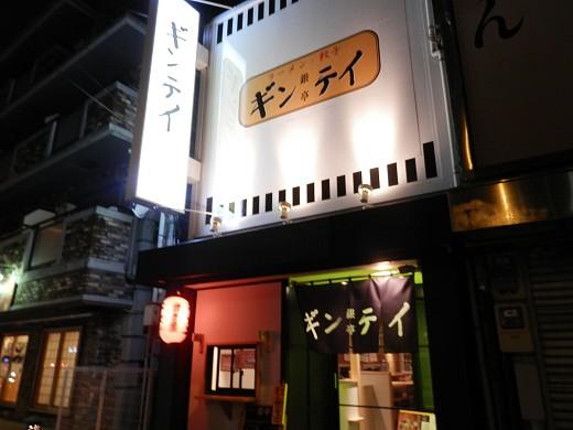 銀亭 芦屋本店