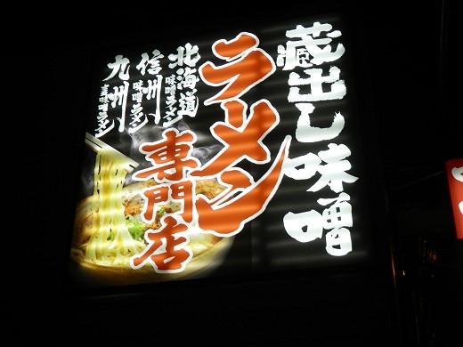 麺屋國丸 梅田店