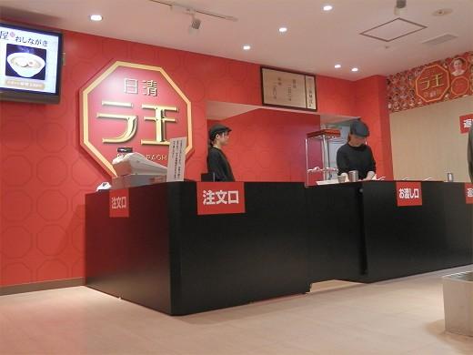 日清ラ王袋麺屋