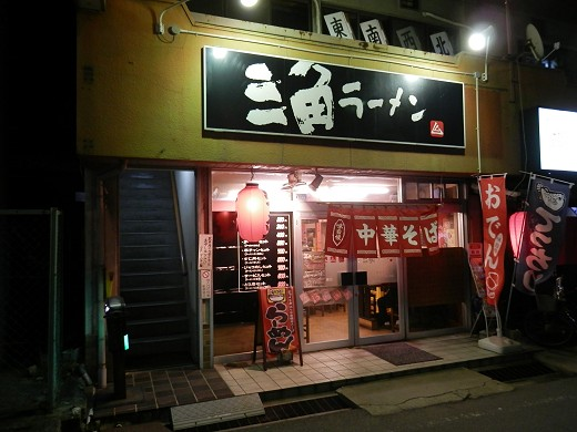 三角ラーメン 土山店