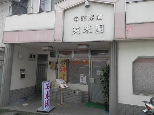 中華菜館 笑来園