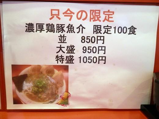 ラーメンたんろん『濃厚鶏豚魚介』