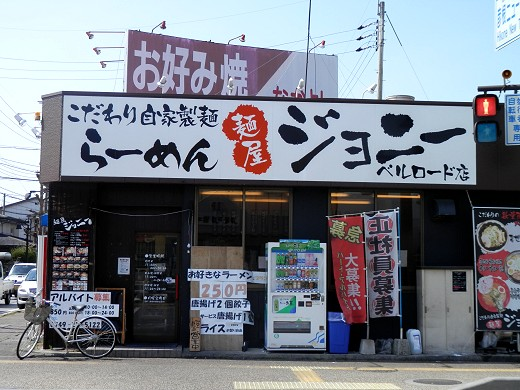麺屋ジョニー ベルロード店