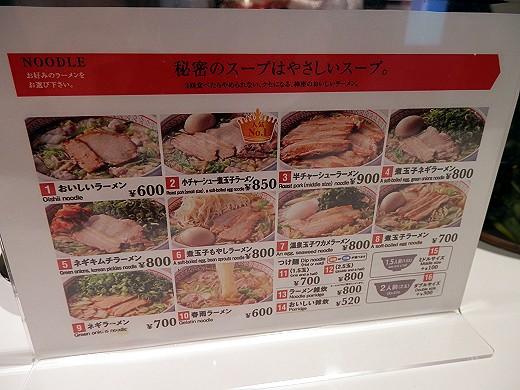 神座アマスタアマセン店