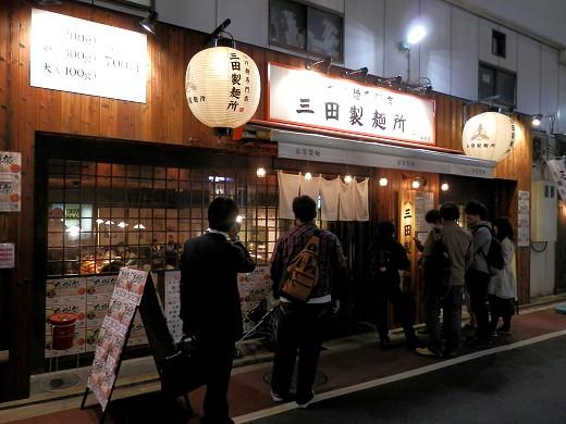 三田製麺所 梅田店