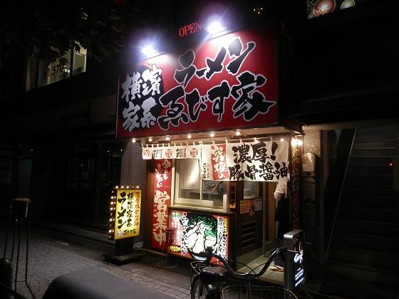 横浜家系ラーメンゑびす家