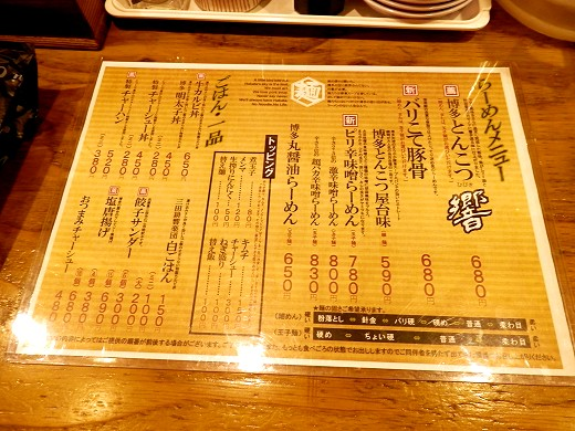 博多麺々 梅田店