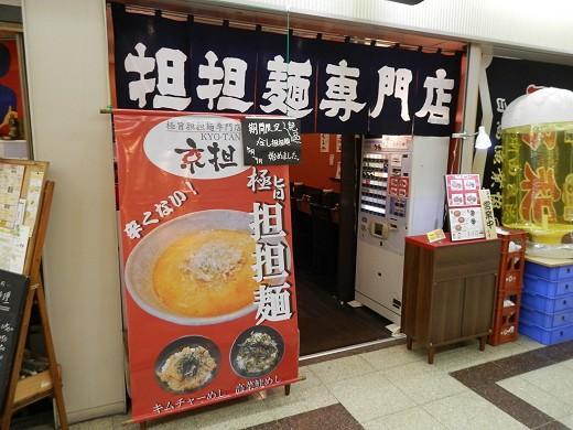 京担 梅田店