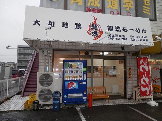 麺魂 加古川本店