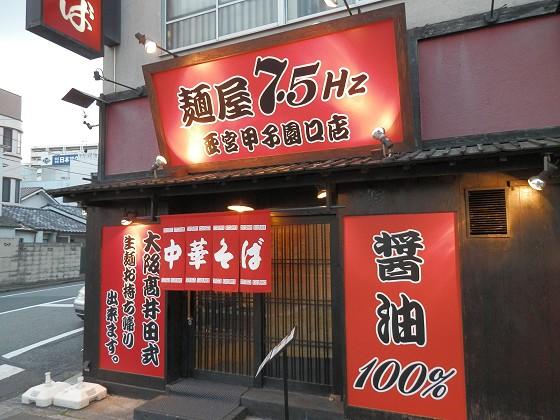 麺屋7.5Hz 西宮甲子園口店