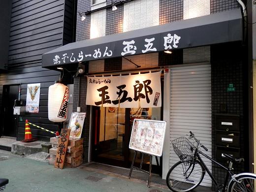 煮干しらーめん玉五郎 京橋店