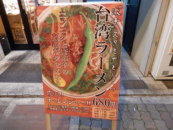 ラーメン虎と龍 長田店