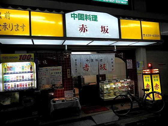 中国料理 赤坂