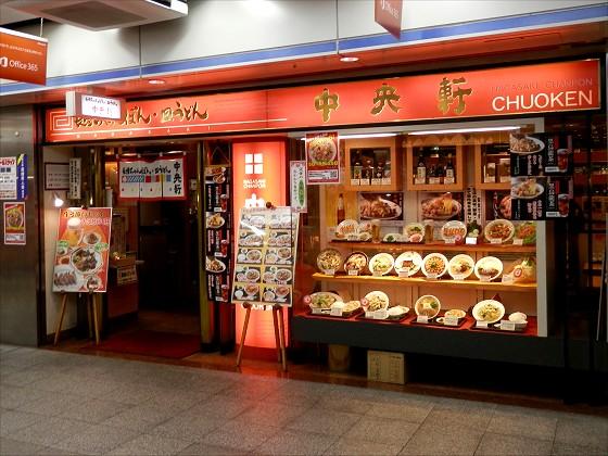 中央軒 堂島店