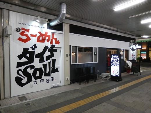 麺家ダイナSOUL 六甲道店