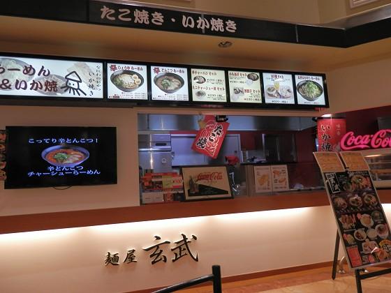麺屋玄武 イオン尼崎店