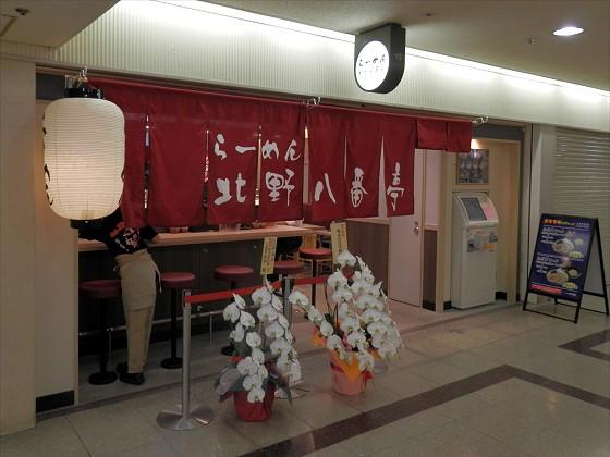北野八番亭 大阪駅前第三ビル店
