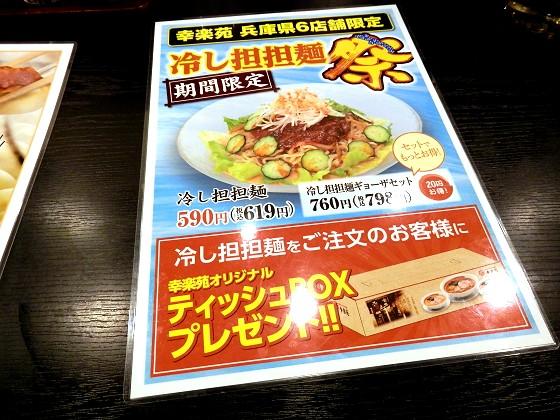幸楽苑 尼崎武庫之荘店