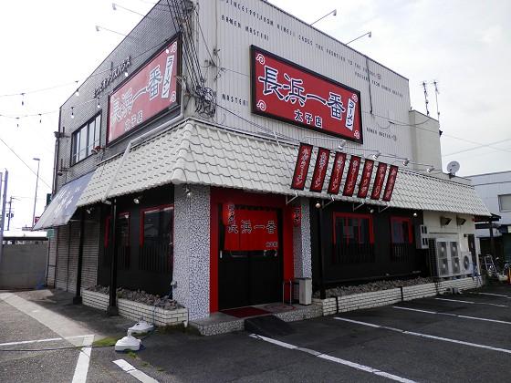 長浜一番 太子店