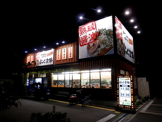 にく次郎 西宮店