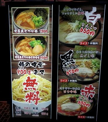 三豊麺 三宮駅前店