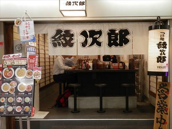 つけ麺 紋次郎 梅田第2ビル店