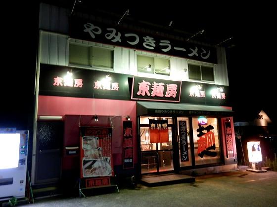 東麺坊 箕谷店