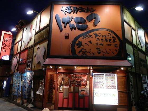 博多ラーメンげんこつ 芦屋店
