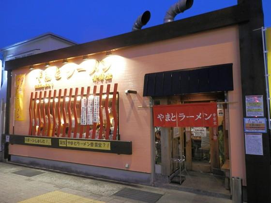 やまとラーメン香雲堂 芦屋店