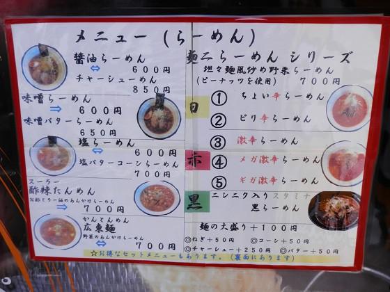 らーめん麺二